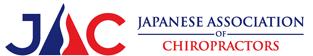 日本カイロプラクターズ協会正会員
